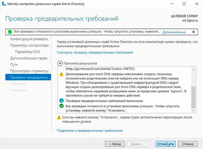 a72af87dcba9 Второй контроллер домена - Windows Server 2016