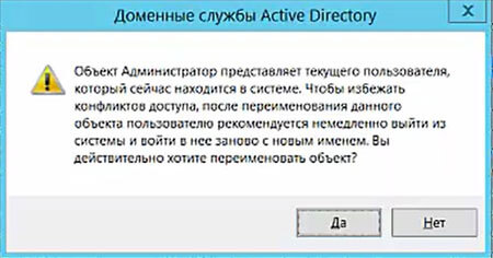 rename admin windows server5