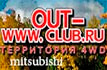 http://out-club.ru Mitsubishi форум