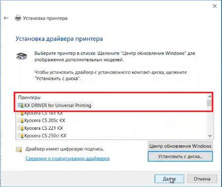 Установка драйвера Kyocera Ecosys P2040dw в Windows 10
