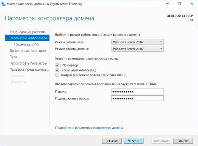 setup active directory 2016 10
