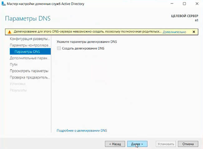 setup active directory 2016 11