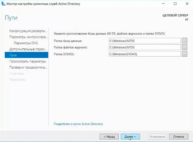 setup active directory 2016 13
