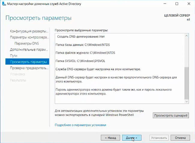 setup active directory 2016 14