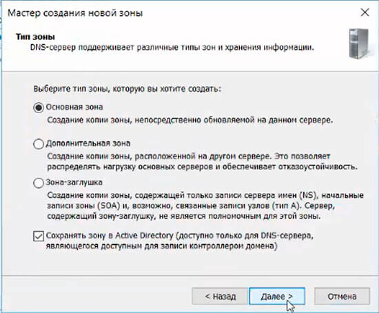setup active directory 2016 18