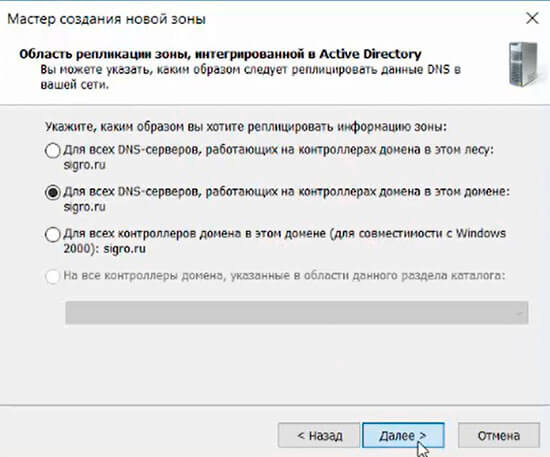 setup active directory 2016 19