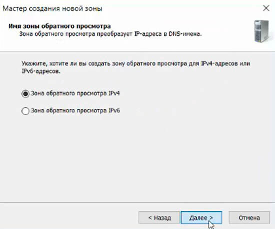 setup active directory 2016 20
