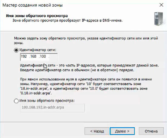 setup active directory 2016 21