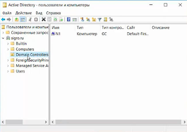 setup active directory 2016 25