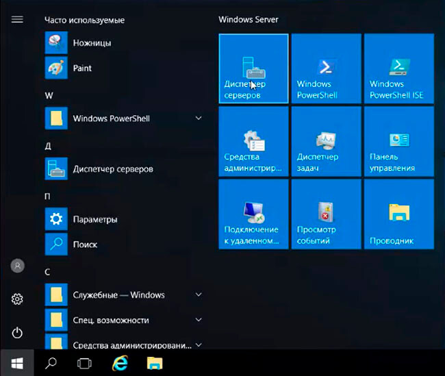 setup active directory 2016 3