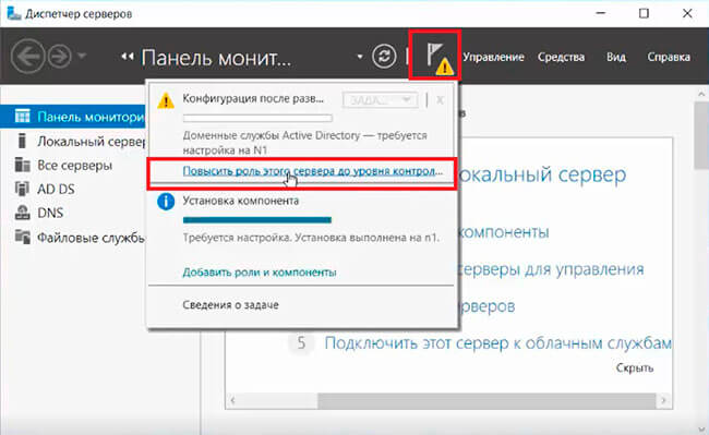 setup active directory 2016 8