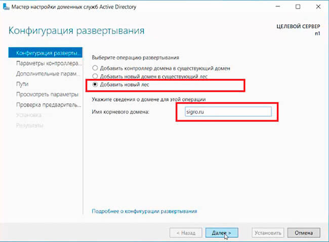 setup active directory 2016 9