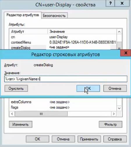 change display name windows server10