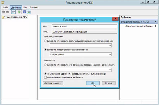 change display name windows server7