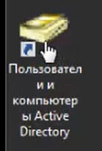 del object active directory1