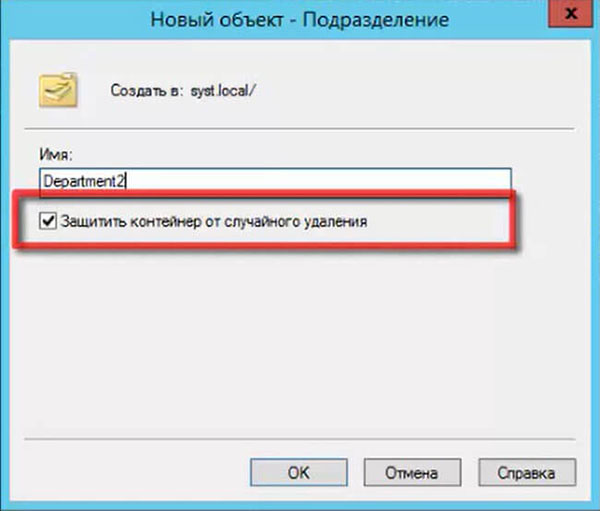 del object active directory2