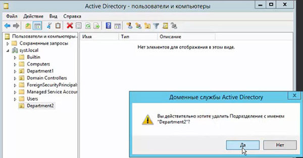 del object active directory4