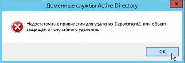 del object active directory5