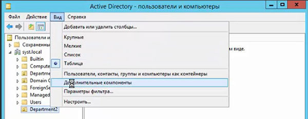 del object active directory6