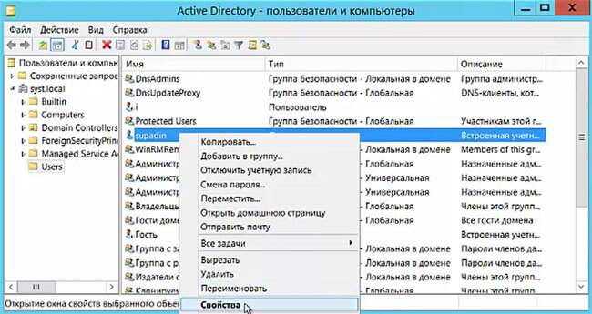 rename admin windows server9